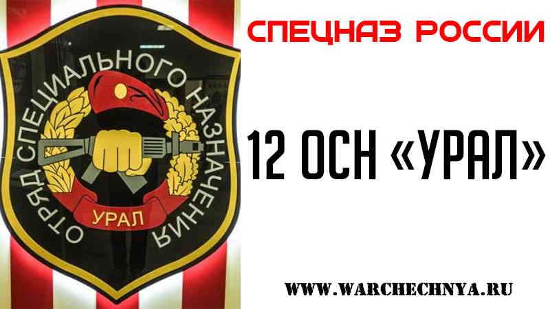 """12 Отряд специального назначения """"Урал"""" Внутренних Войск"""