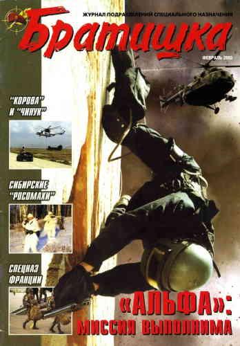 Журнал Братишка № 2 2003