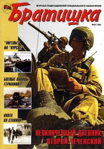 Журнал Братишка № 3 2003