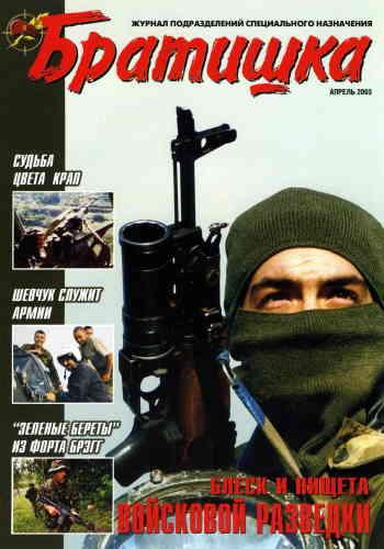 Журнал Братишка № 4 2003