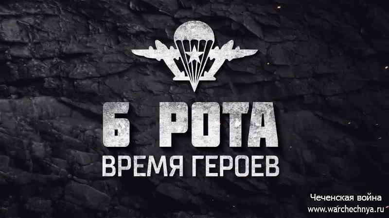 """Документальный фильм """"6 рота. Время героев"""""""