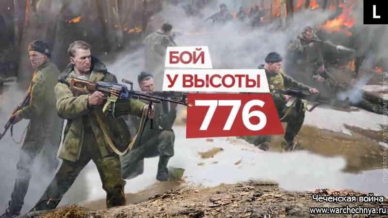 Бой у высоты 776,0. Самое кровопролитное сражение второй чеченской войны