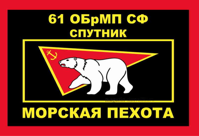Морская пехота Северного Флота. 61 ОБрМП СФ