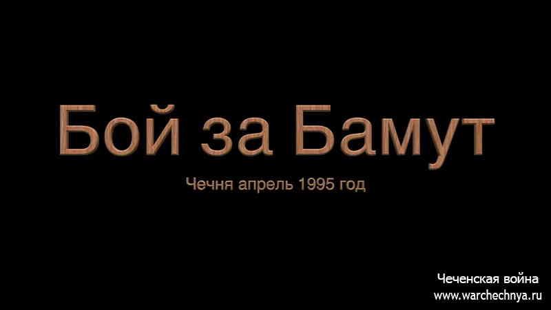 Первая чеченская война. Бой за Бамут и события в Самашках
