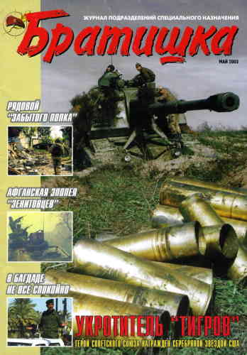 Журнал Братишка № 5 2003