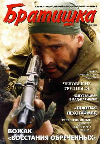Журнал Братишка № 6 2003