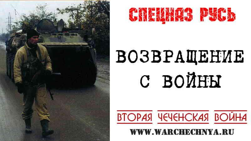 """Спецназ """"Русь"""". Возвращение с войны"""