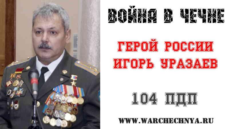 Герой России Игорь Уразаев