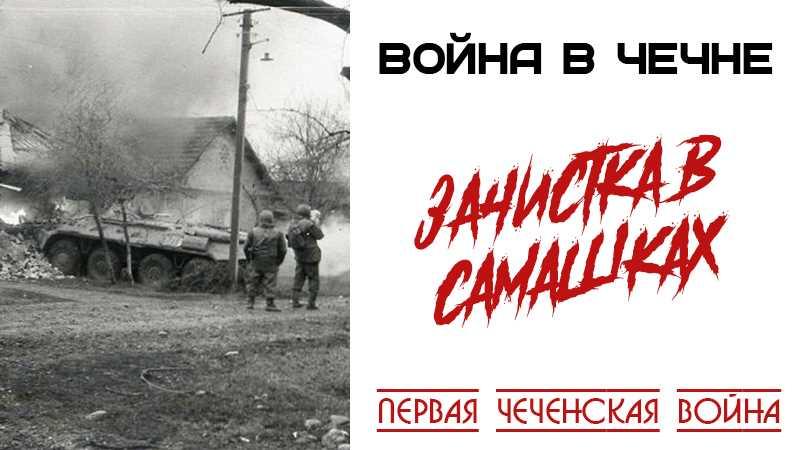 Первая чеченская война. Зачистка в Самашках