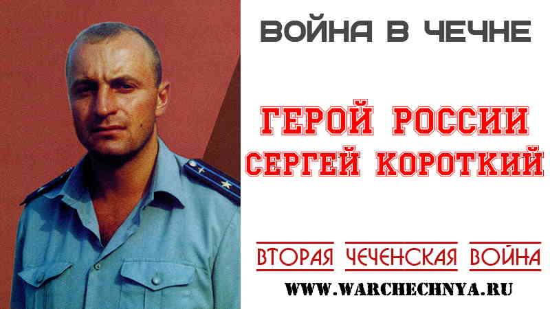 Герой России Сергей Короткий