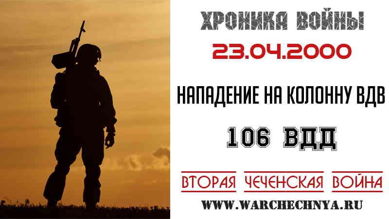Хроника войны. 23.04.2000. Нападение боевиков на колонну 106 ВДД ВДВ РФ