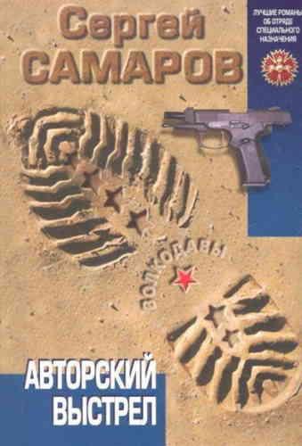 Сергей Самаров. Авторский выстрел