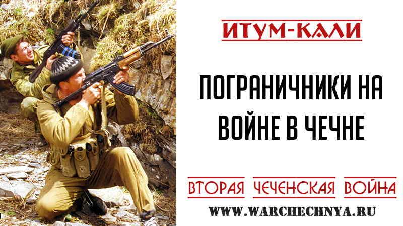 Пограничники на второй чеченской войне