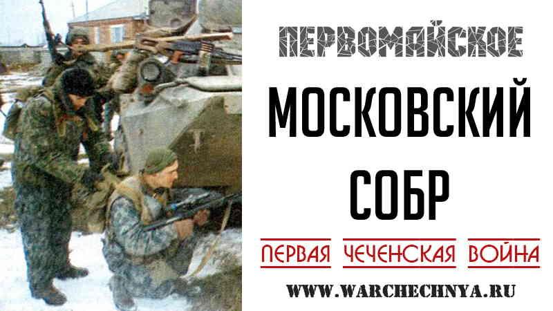 Первая чеченская война. Московский СОБР в боях за Первомайское