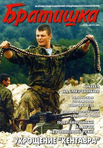 Журнал Братишка № 7-8 2003