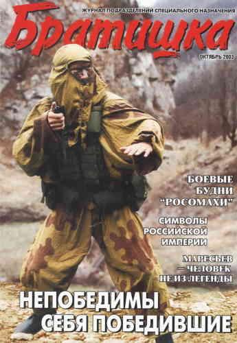 Журнал Братишка № 10 2003
