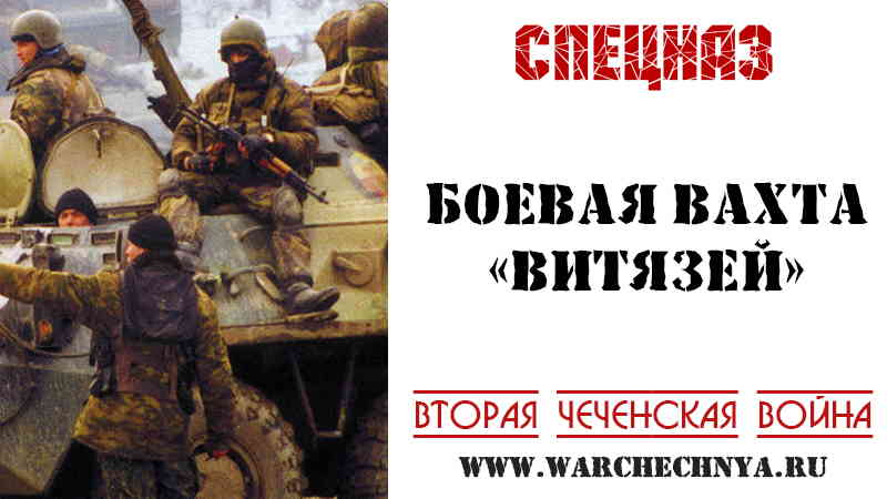 """Вторая чеченская война. Боевая вахта спецназа """"Витязь"""""""