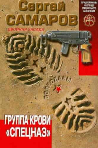 """Сергей Самаров. Группа крови """"Спецназ"""""""