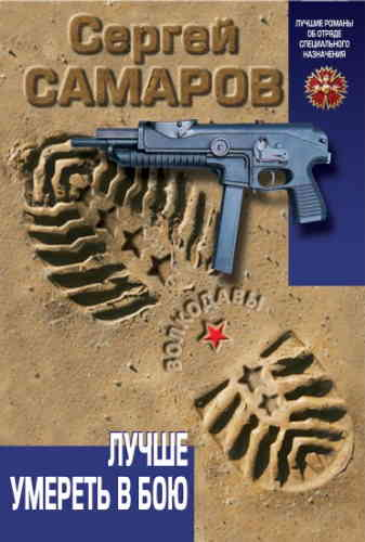 Сергей Самаров. Лучше умереть в бою