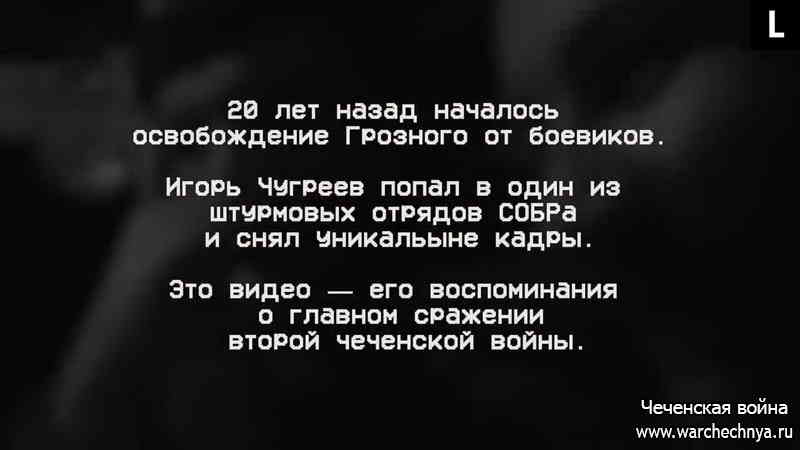 Вторая чеченская война. Битва за Грозный глазами бойца СОБРа