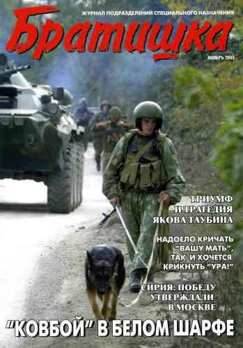 Журнал Братишка № 11 2003