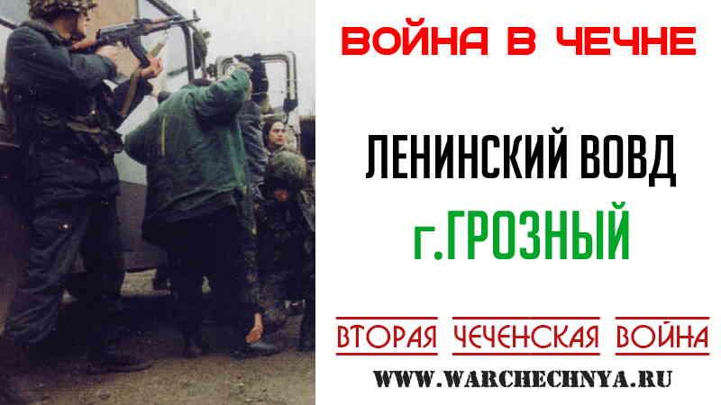 Вторая чеченская война. Ленинский ВОВД г.Грозного
