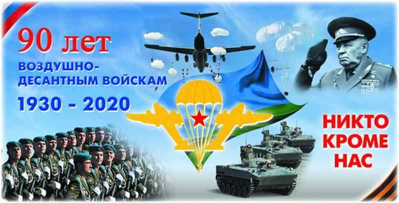2 августа 2020 г. - 90 лет со дня образования Воздушно-десантных войск России