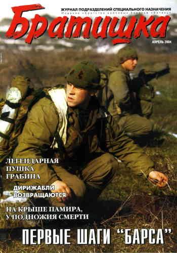 Журнал Братишка № 4 2004