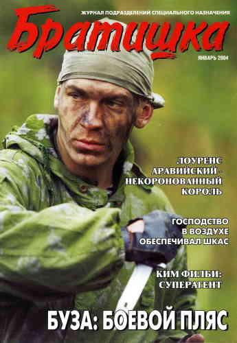 Журнал Братишка № 1 2004