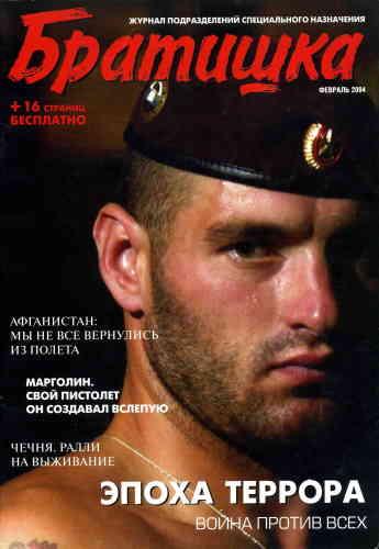 Журнал Братишка № 2 2004