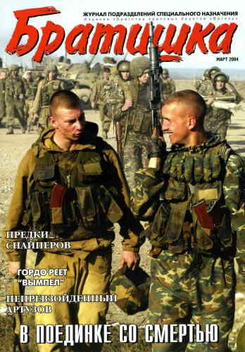 Журнал Братишка № 3 2004