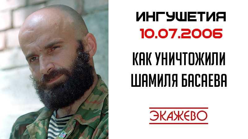 Как уничтожили Шамиля Басаева