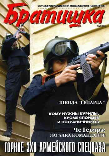Журнал Братишка № 5 2004