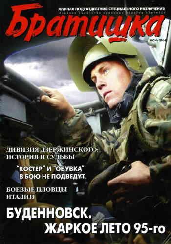 Журнал Братишка № 6 2004