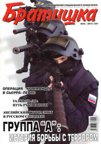 Журнал Братишка № 7-8 2004