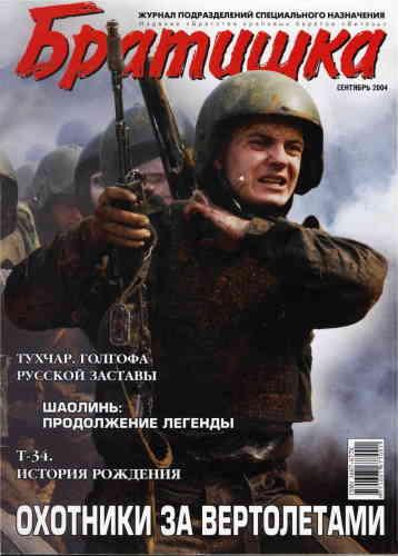 Журнал Братишка № 9 2004