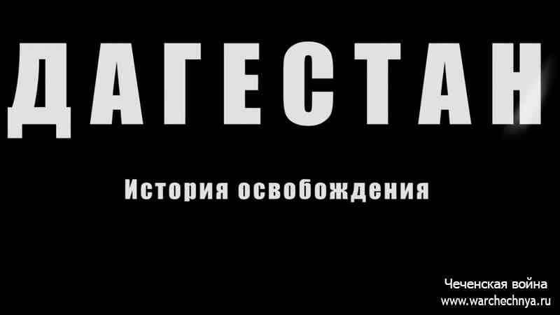 Вторая чеченская война. Дагестан. История освобождения