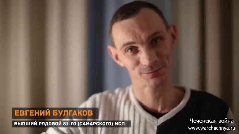 Первая чеченская война. Военнопленный Евгений Булгаков о чеченской войне