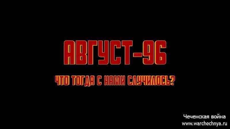 Первая чеченская война. Август-96. Что тогда с нами случилось?