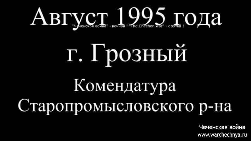 Первая чеченская война. Грозный 1995 год, Старопромысловская комендатура. 599 ПОН