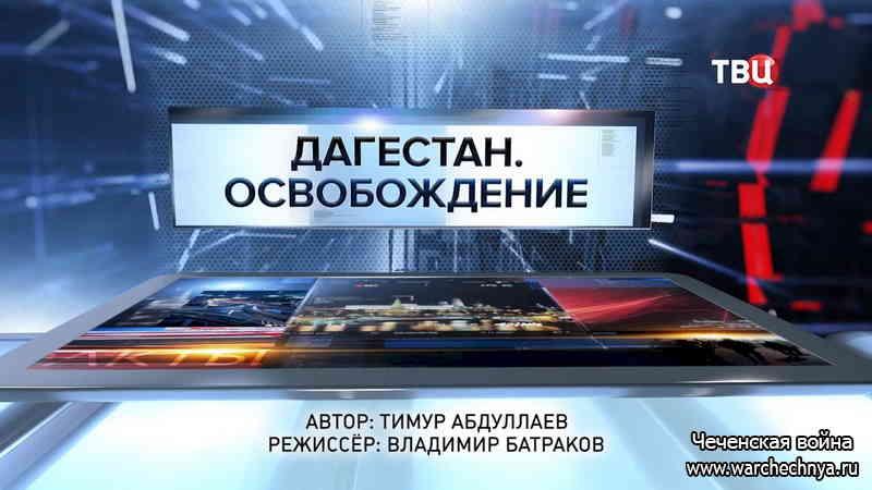 Специальный репортаж. Дагестан. Освобождение