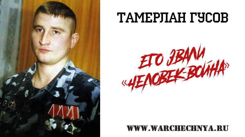 Тамерлан Гусов. Его звали «человек-война»