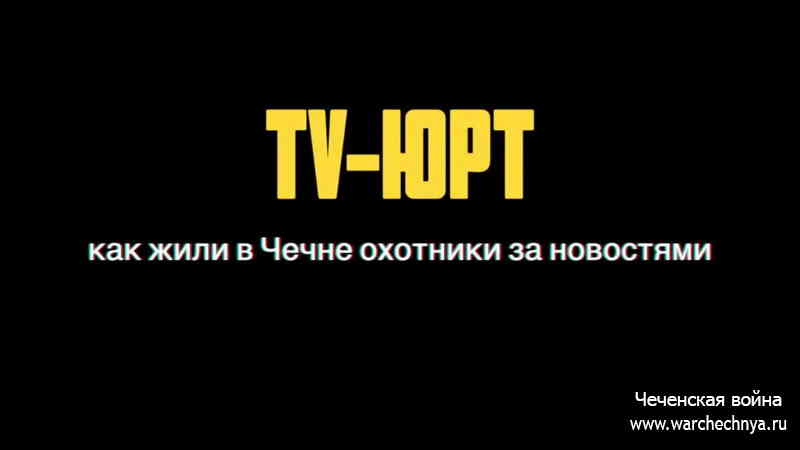 Фильм Александра Сладкова «ТВ-ЮРТ»