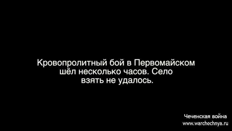 Фильм Александра Сладкова о боях за Первомайское