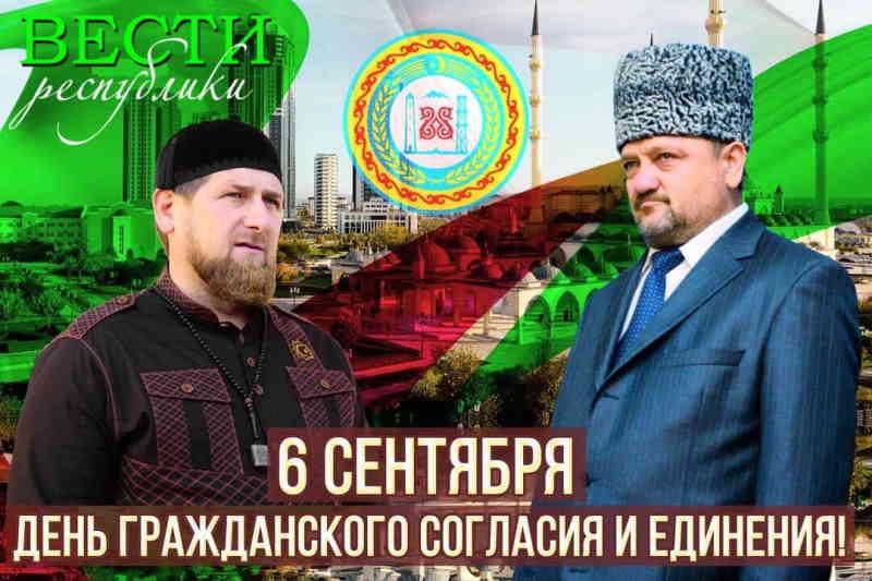 6 сентября – День Чечни