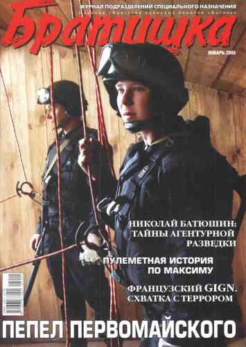Журнал Братишка № 1 2005