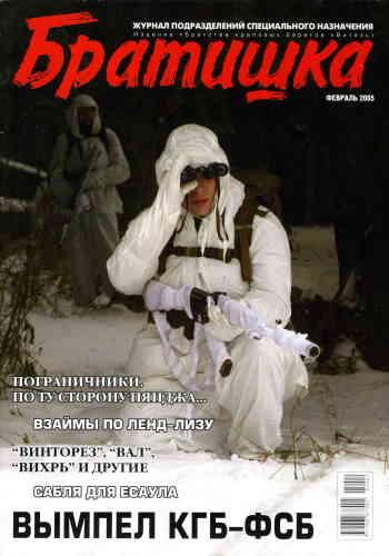 Журнал Братишка № 2 2005