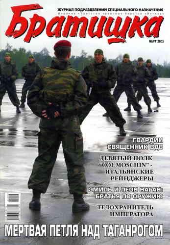 Журнал Братишка № 3 2005