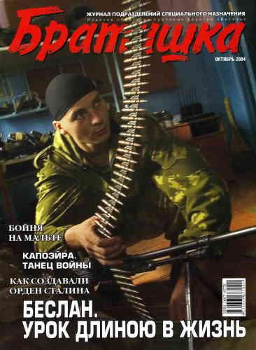 Журнал Братишка № 10 2004