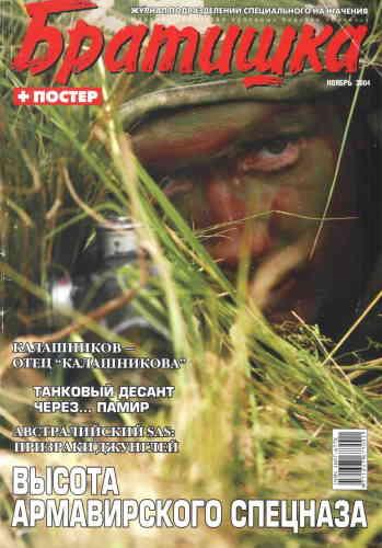 Журнал Братишка № 11 2004